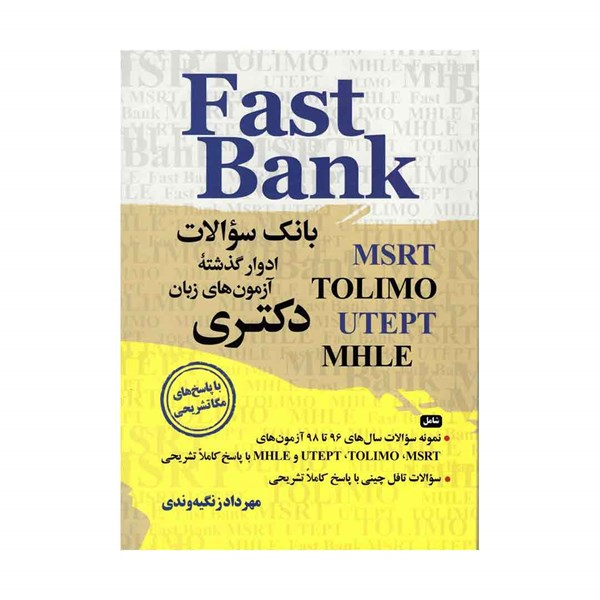 fast-bank_2_600px
